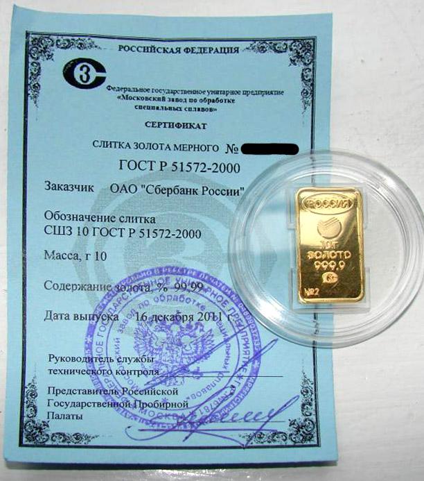 Сколько стоит килограмм золота в россии сбербанк